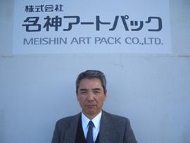 株式会社名神アートパーク<br>代表 白松勇